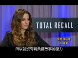 Kate Beckinsale-Total Recall