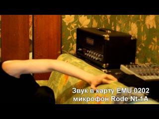 Тест записи видео со звуком в кондюк