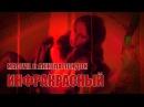 MADEVIL - Инфракрасный (|MMV Анжела Лондон cover remix)