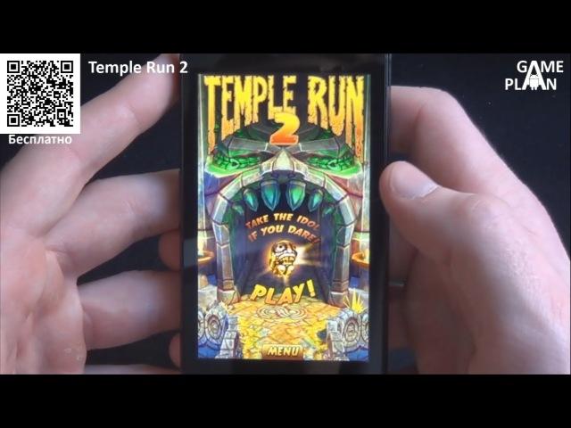 Полный обзор review Temple Run 2 от Game Plan