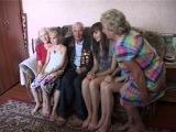 2 Ветеран Михаил Чистяков - 90 лет поздравление от В.Путина