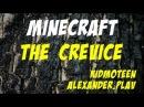 Мы играем в Minecraft - The Crevice: Опасная расщелина