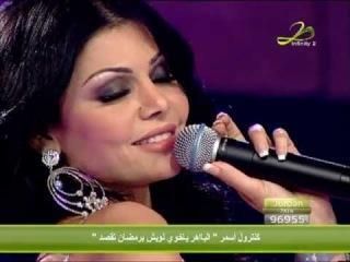 Haifa Wehbe - Habibi Ya Einy HQ هيفاء وهبي - حبيبي يا عيني