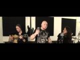 Тумар & Зарина ft. Tim Grape - НЕПОГОДА (Акустическая версия)