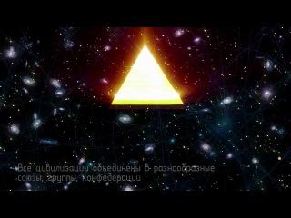 Судьбы Мира - Инопланетные Цивилизации