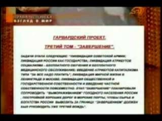 Хьюстонский проект уничтожения России 1/2