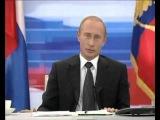 Поздравление от Путина в прямом эфире
