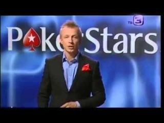 Сергей Демянчук в прграмме «Победи Покер Старс»