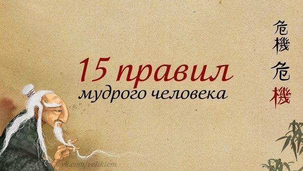 15 ПРАВИЛ МУДРОГО ЧЕЛОВЕКА 1. Больше молчать. 2. Никогда ничего не спрашивать прямо. 3. Не раскрывать свои мысли в чужих книгах (не писать на полях). 4. Читaть прoдoлжение »