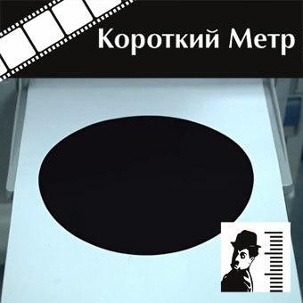 Фильм Чёрная дыра,короткий метр,культурная эволюция,выпуск,передача,обзор,смотреть кино онлайн