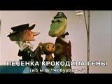 Хиты Караоке - Песенка Крокодила Гены (Пусть бегут неуклюже...)