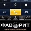 Фаворит Интернет-магазин в Санкт-Петербурге