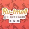 Посредник таобао | Ru-tmall