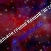 """Официальная группа канала """"Неzлоб"""""""