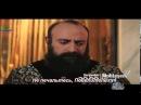 Великолепный век 82 серия анонс русские субтитры