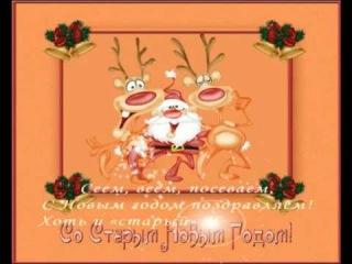 Поздравления с Новым Старым годом!!.mpg