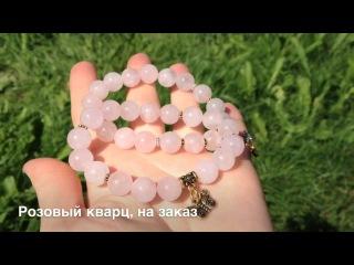 Браслеты из розового кварца