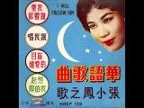 CHANG XIAO FUNG張小鳳 sings I WILL FOLLOW HIM 我要跟著你 1960s
