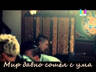 Влад Соколовский- Мир сошёл с ума