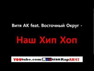 Витя АК feat. Восточный Округ - Наш Хип Хоп