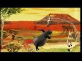 OST Мадагаскар 2 : Песенка бегемота Мото-Мото (Английская, оригинальная и полная версия . - Will.I.Am