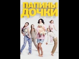 Папины дочки - 2 сезон (все серии) - серия 21-40