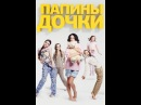 Папины дочки - 2 сезон все серии - серия 21-40