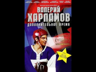 Фильм Валерий Харламов. Дополнительное время смотреть онлайн бесплатно в хорошем качестве
