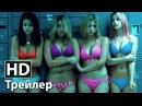 Отвязные каникулы / Spring Breakers 2012 BDRip Лицензия полную версию фильма смотрим на super-kino/