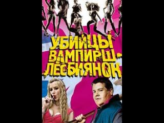 Убийцы вампирш-лесбиянок (2009)(фильм).