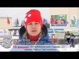 В. Мелина приглашает на Лыжню России - 2013