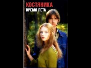 ФИЛЬМ КостяНика. Время лета (2006)