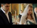 Венчание Антона и Елены