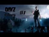 DayZ с Гоуги #1-