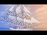 КОРАБЛИ, ФРЕГАТИКИ (Assassins Creed 3) #26