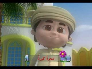 3D познавательный мультфильм на арабском (без музыки)