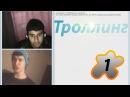 Троллинг в видеочате 1 Баттхерт и битбокс
