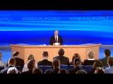 Началась большая пресс-конференция Президента Владимира Путина - Первый канал