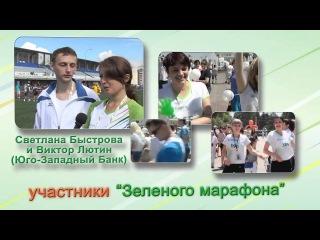 """Впечатления от """"Зеленого марафона - 2012"""""""