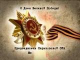 Добкин М.М. С Днем Великой Победы!