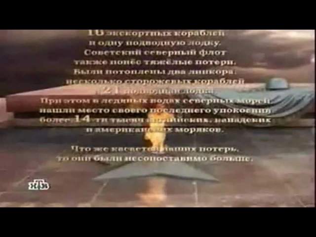 Александр Городницкий - Памяти конвоя PQ17
