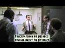 Киноляпы в фильме Мистер Бин США, 1997