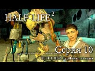 Half-Life 2 - Серия 10 КурЯщего из окна