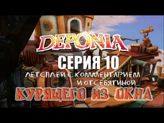 Deponia - Серия 10 (Героически-разговорная) КурЯщего из окна