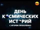 День космических историй - Любовницы государственной важности (23.02.2013)