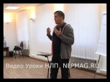 НЛП Практик видео 13. М.Пелехатый