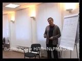 Курс НЛП Практик видео 2. М.Пелехатый