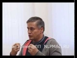 НЛП Практик видео 7. М.Пелехатый