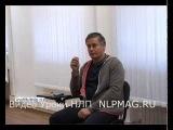 Курс НЛП Практик видео 5. М.Пелехатый