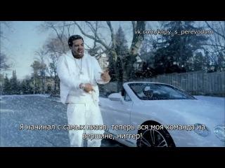 Drake - Started From The Bottom (Начинал с самых низов) [ПЕРЕВОД ПЕСНИ - СУБТИТРЫ]